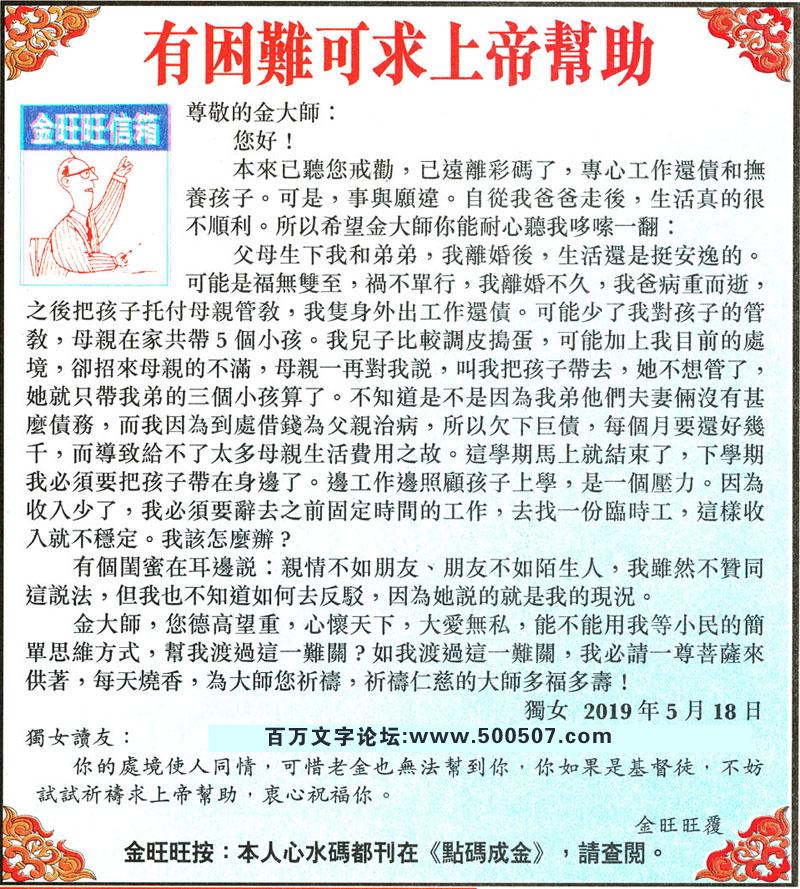 057期:金旺旺信箱彩民推荐→→《有困�y可求上帝�椭�》