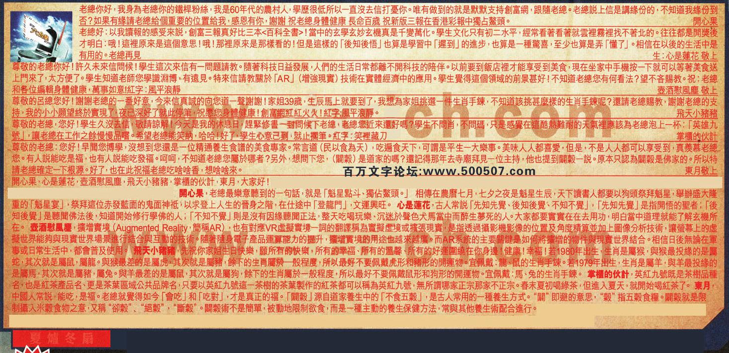 057期:彩民推荐六合皇信箱(�t字:夏�t冬扇)057期开奖结果:43-13-11-17-33-14-T27(鸡/绿/金)