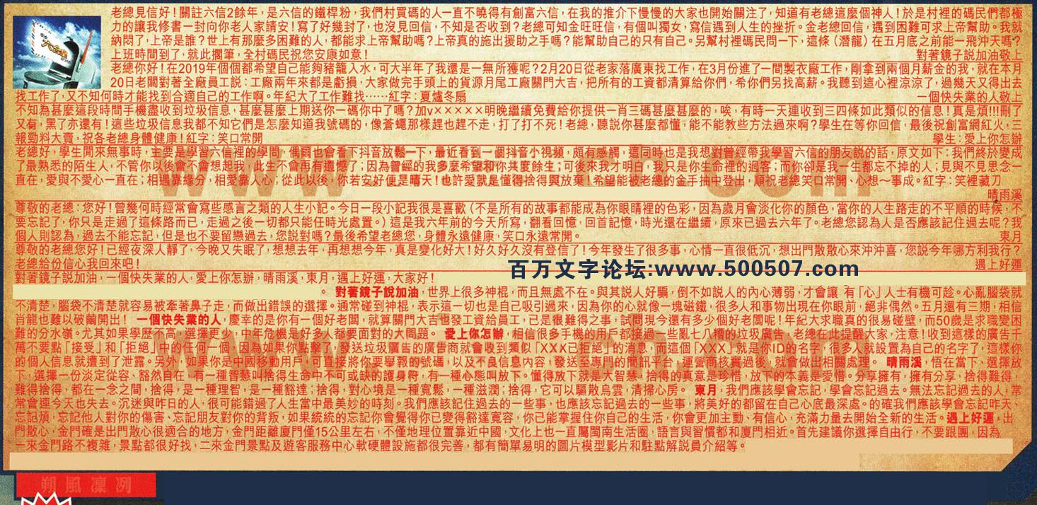 058期:彩民推荐六合皇信箱(�t字:朔�L�C冽)058期开奖结果:14-30-40-48-23-12-T01(猪/红/木)
