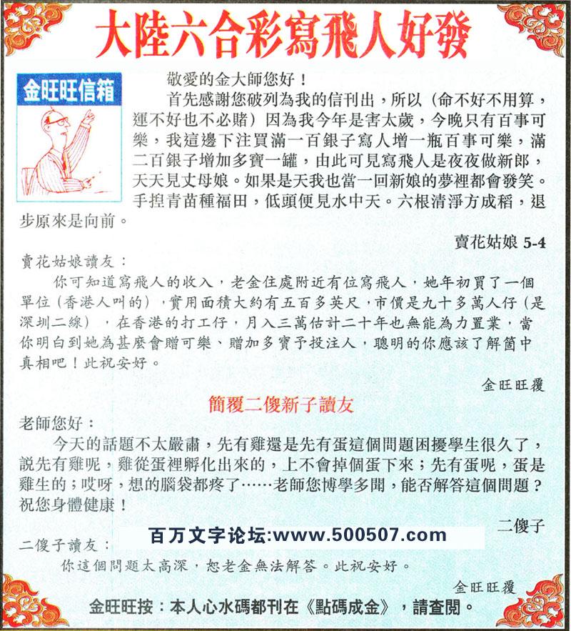 058期:金旺旺信箱彩民推荐→→《大�六合彩���w人好�l》