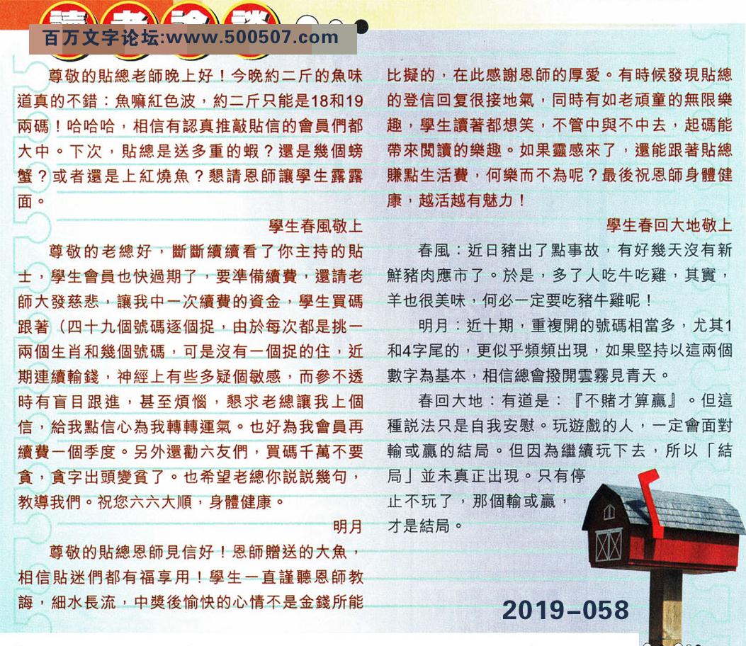 058期:彩民推荐�N信�x者���