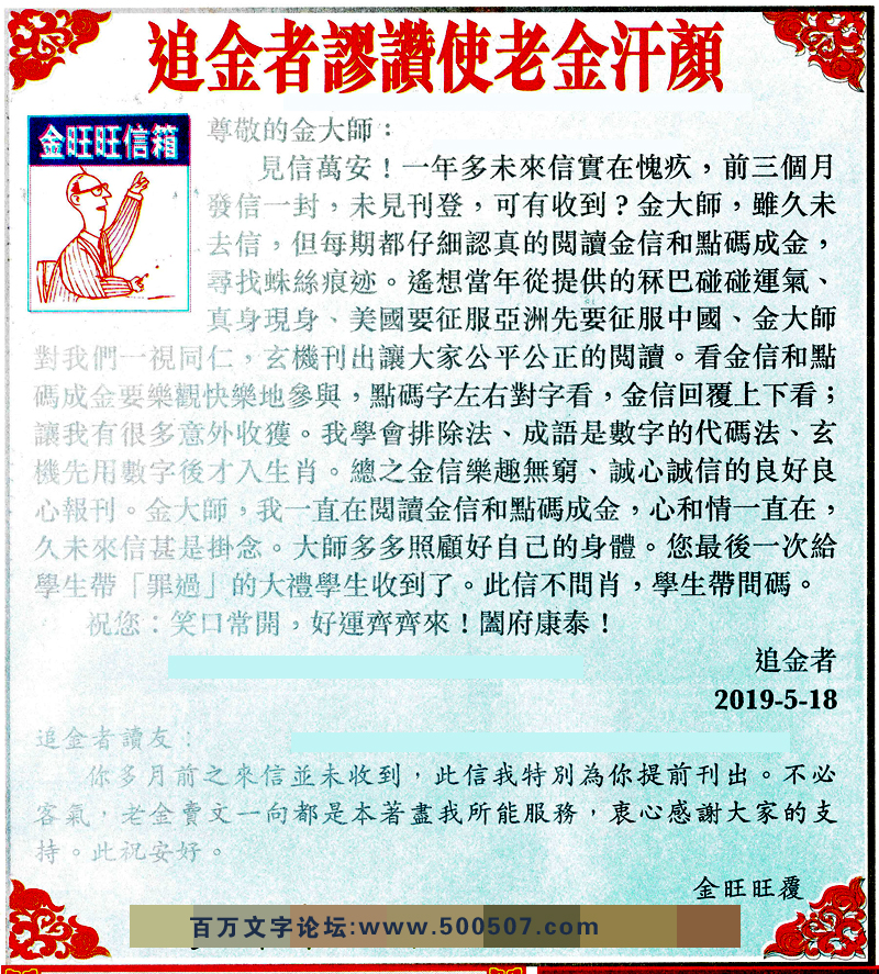 059期:金旺旺信箱彩民推荐→→《追金者��使老金汗�》