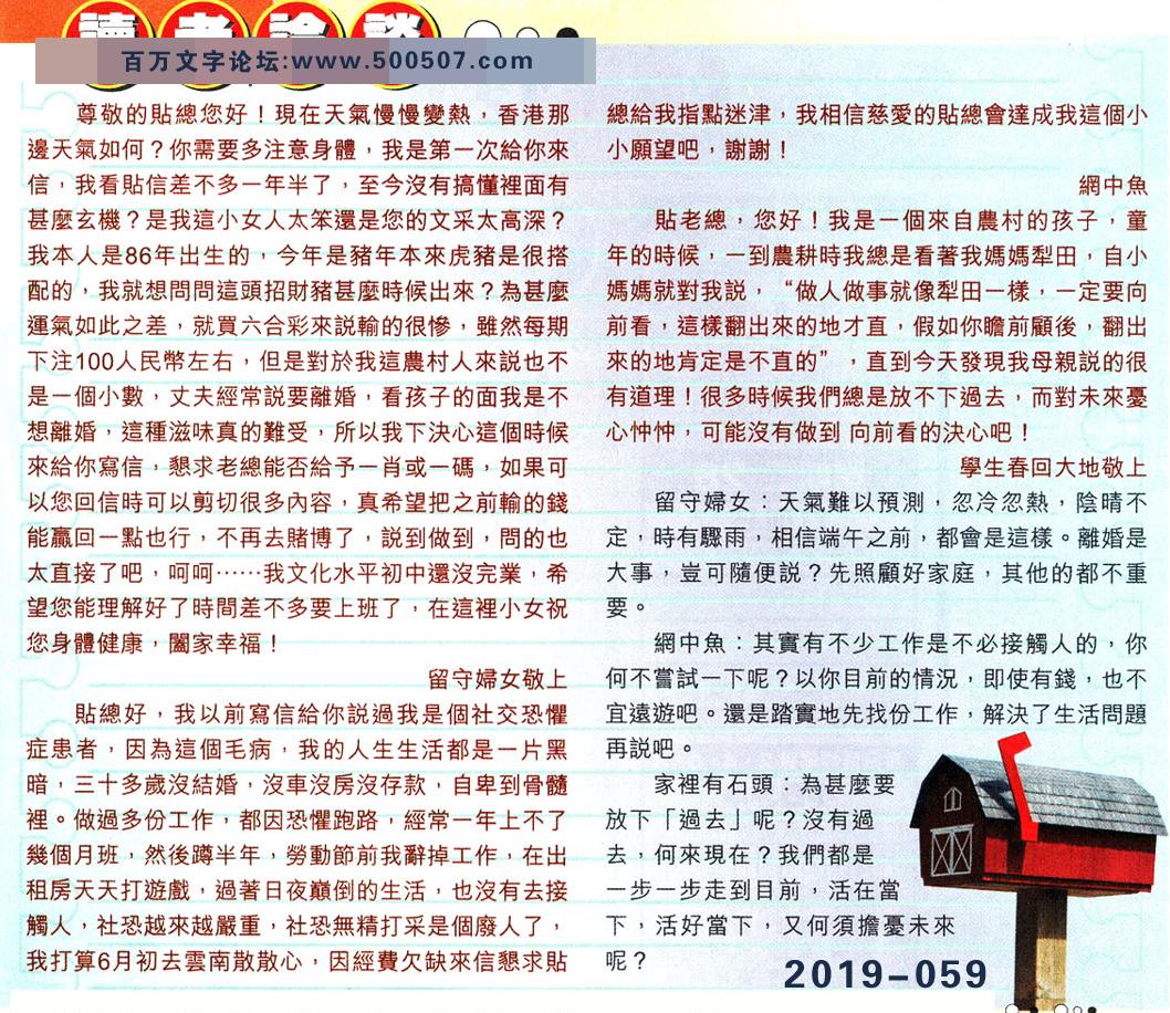 059期:彩民推荐�N信�x者���