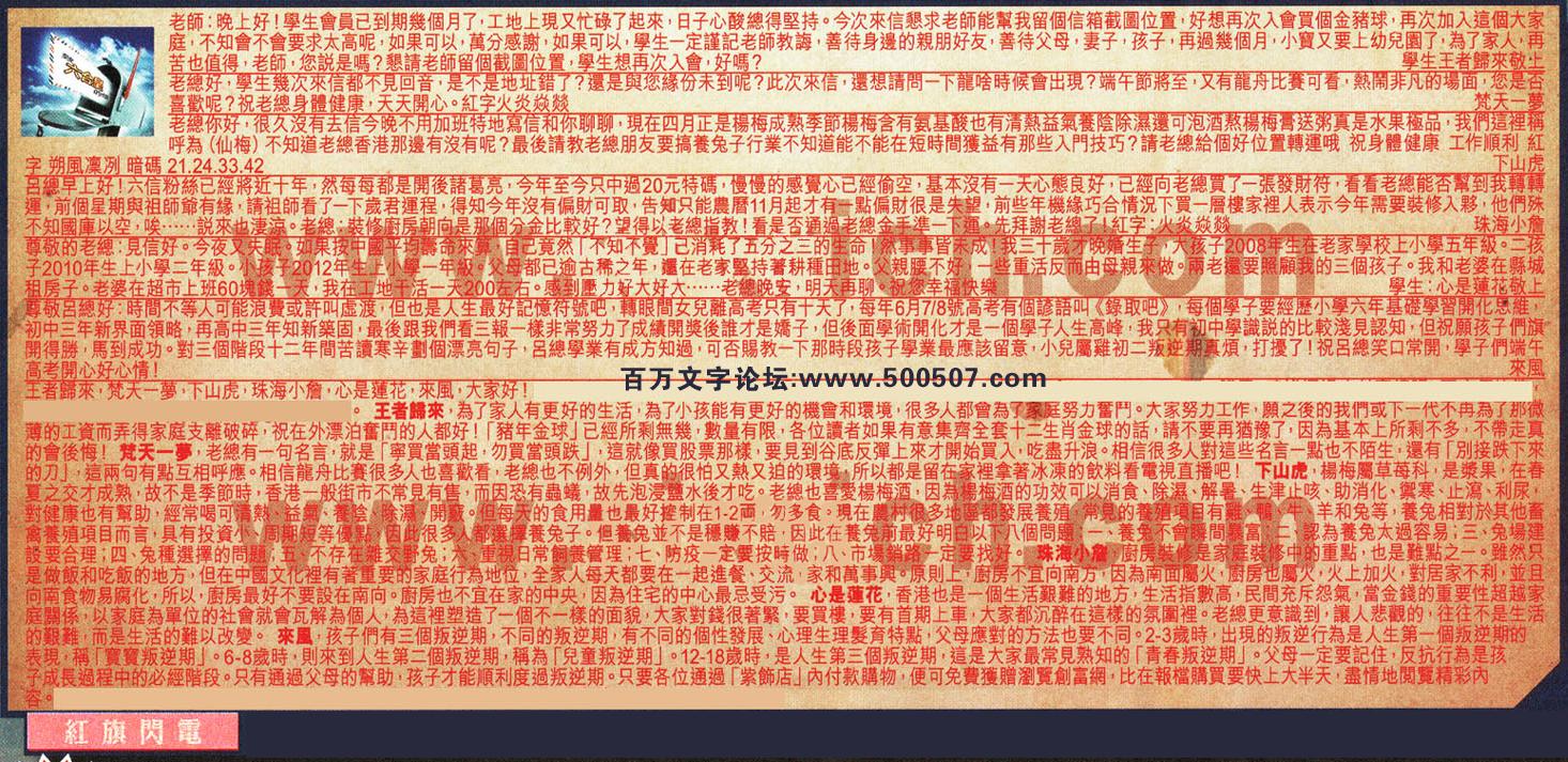 060期:彩民推荐六合皇信箱(�t字:�t旗�W�)060期开奖结果:16-15-31-36-46-12-T03(鸡/蓝/火)