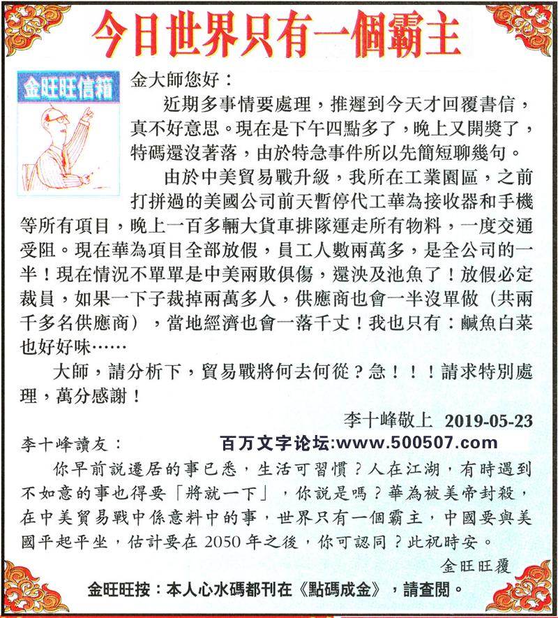 060期:金旺旺信箱彩民推荐→→《今日世界只有一��霸主》