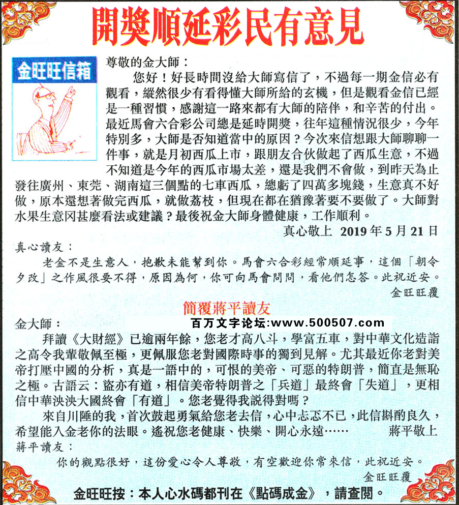 061期:金旺旺信箱彩民推荐→→《�_���延彩民有意�》