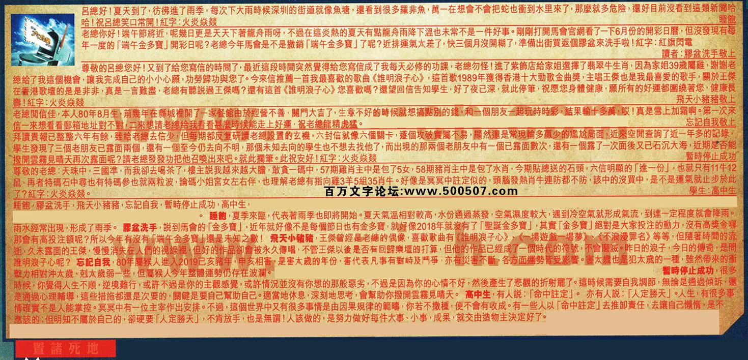 061期:彩民推荐六合皇信箱(�t字:置�T死地)061期开奖结果:19-03-13-43-35-23-T26(狗/蓝/火)