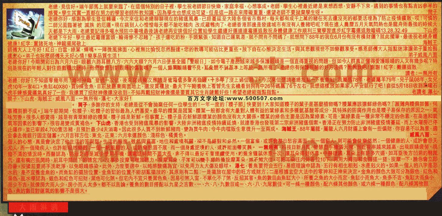 063期:彩民推荐六合皇信箱(�t字:大雨淋漓)063期开奖结果:21-24-47-06-32-13-T38(狗/绿/水)