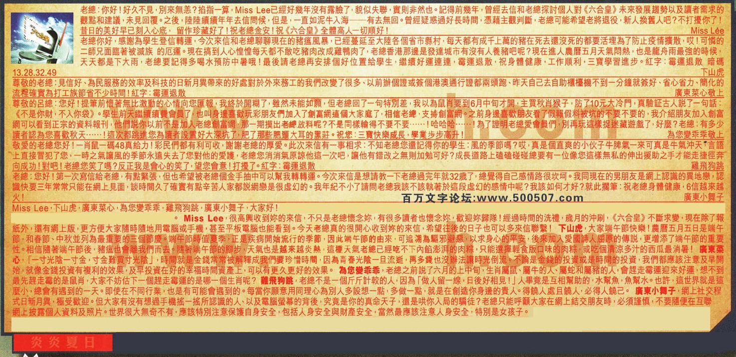 064期:彩民推荐六合皇信箱(�t字:炎炎夏日)064期开奖结果:24-03-27-49-28-08-T44(龙/绿/土)
