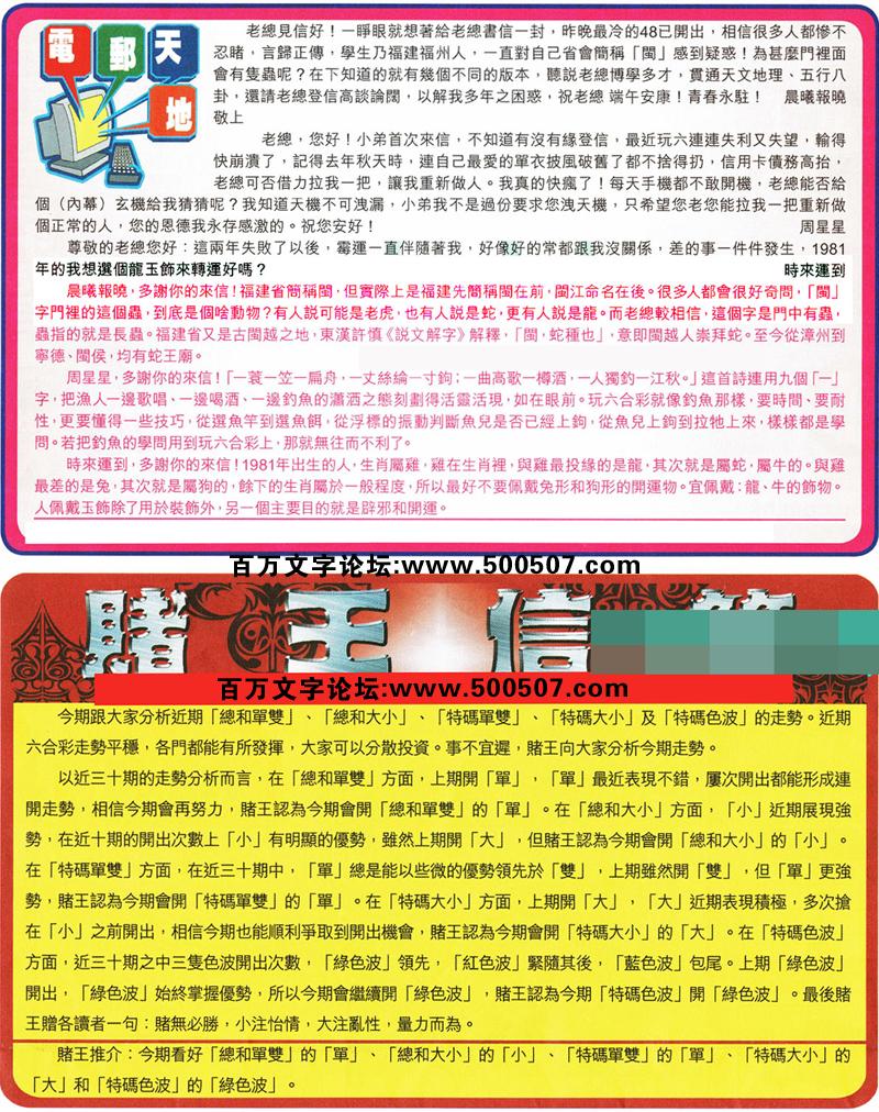 064期:相入非非/捉生肖/七星图/好图乐翻天/藏宝图/发财玄机图/跑狗图/蛇蛋图/彩民提供