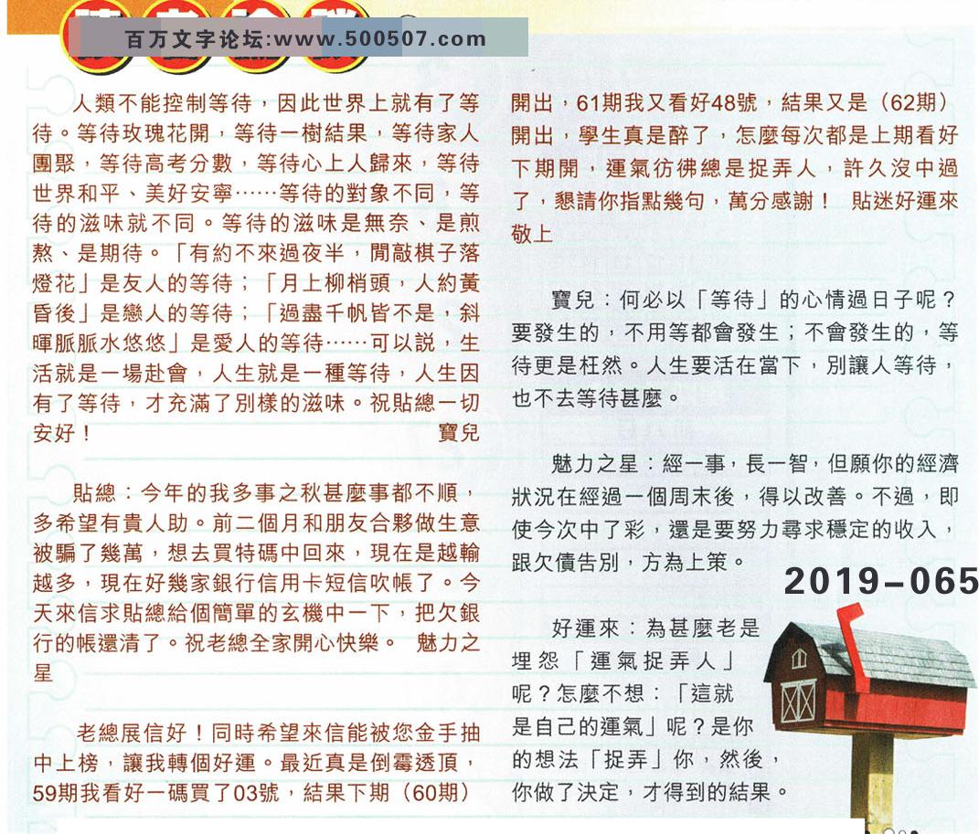 065期:彩民推荐�N信�x者���