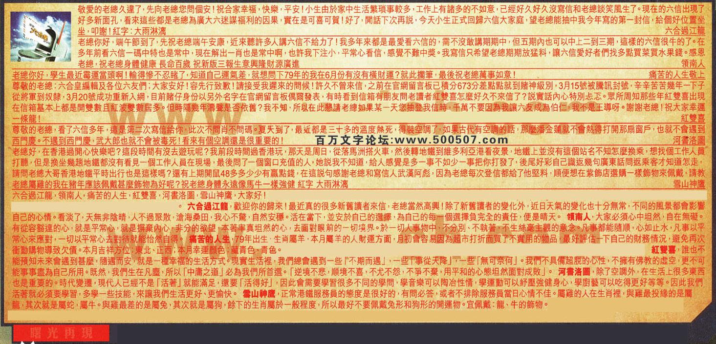 065期:彩民推荐六合皇信箱(�t字:曙光再�F)065期开奖结果:25-19-08-37-20-21-T13(猪/红/土)
