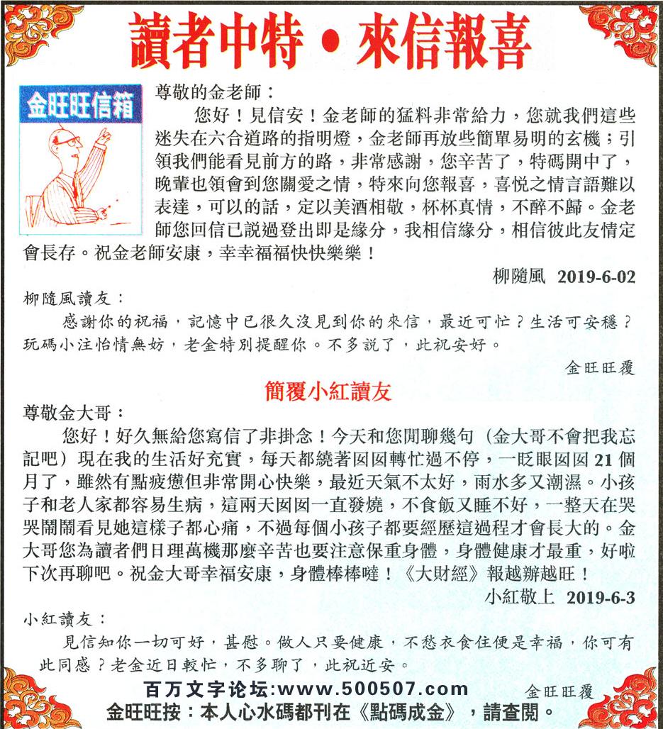 066期:金旺旺信箱彩民推荐→→《讀者中特·來信報喜》
