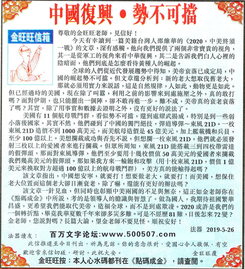 067期:金旺旺信箱彩民推荐→→《中國復興·勢不可擋》
