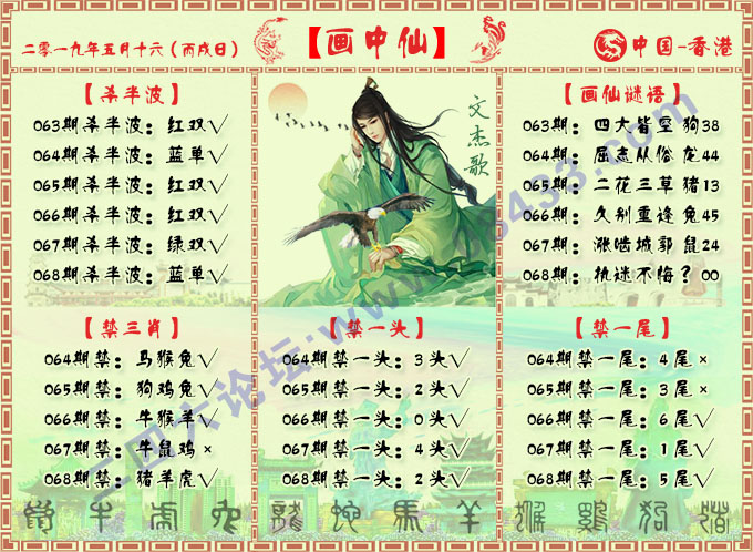 068期:画中仙