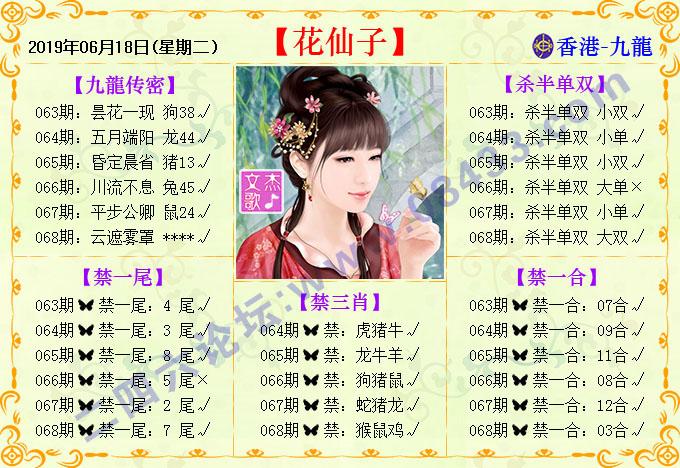 068期:花仙子