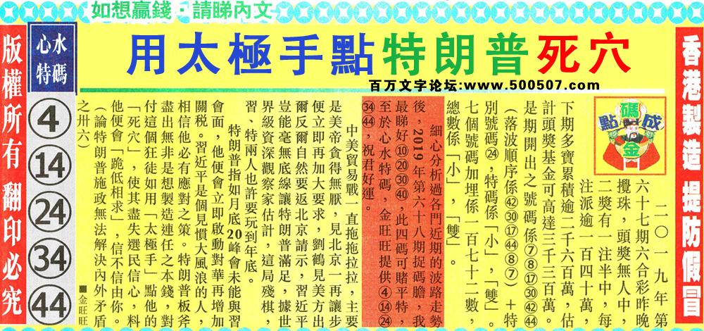 068期:金旺旺信箱彩民推荐→→《一�稣`��・何怪之有》