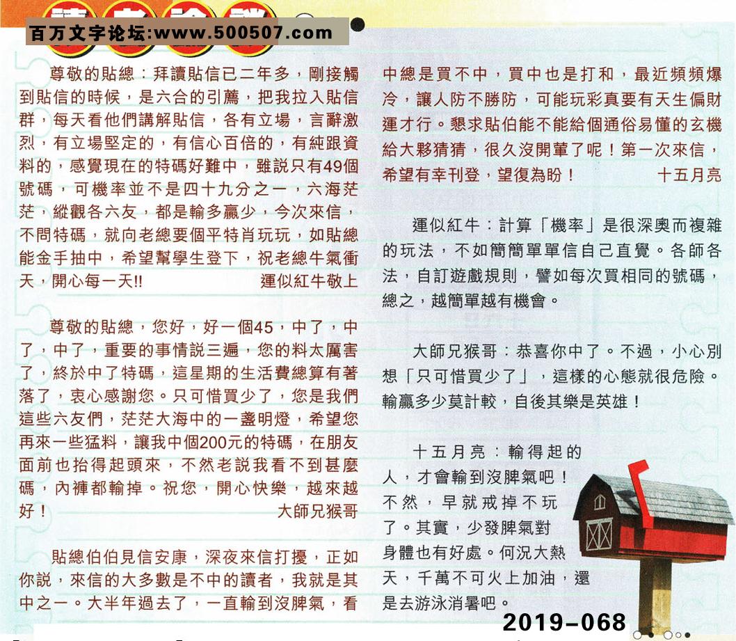 068期:彩民推荐�N信�x者���