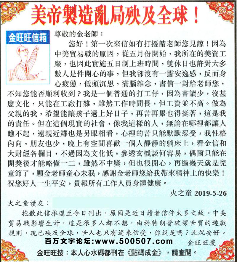 070期:金旺旺信箱彩民推荐→→《美帝制造�y局殃及全球》