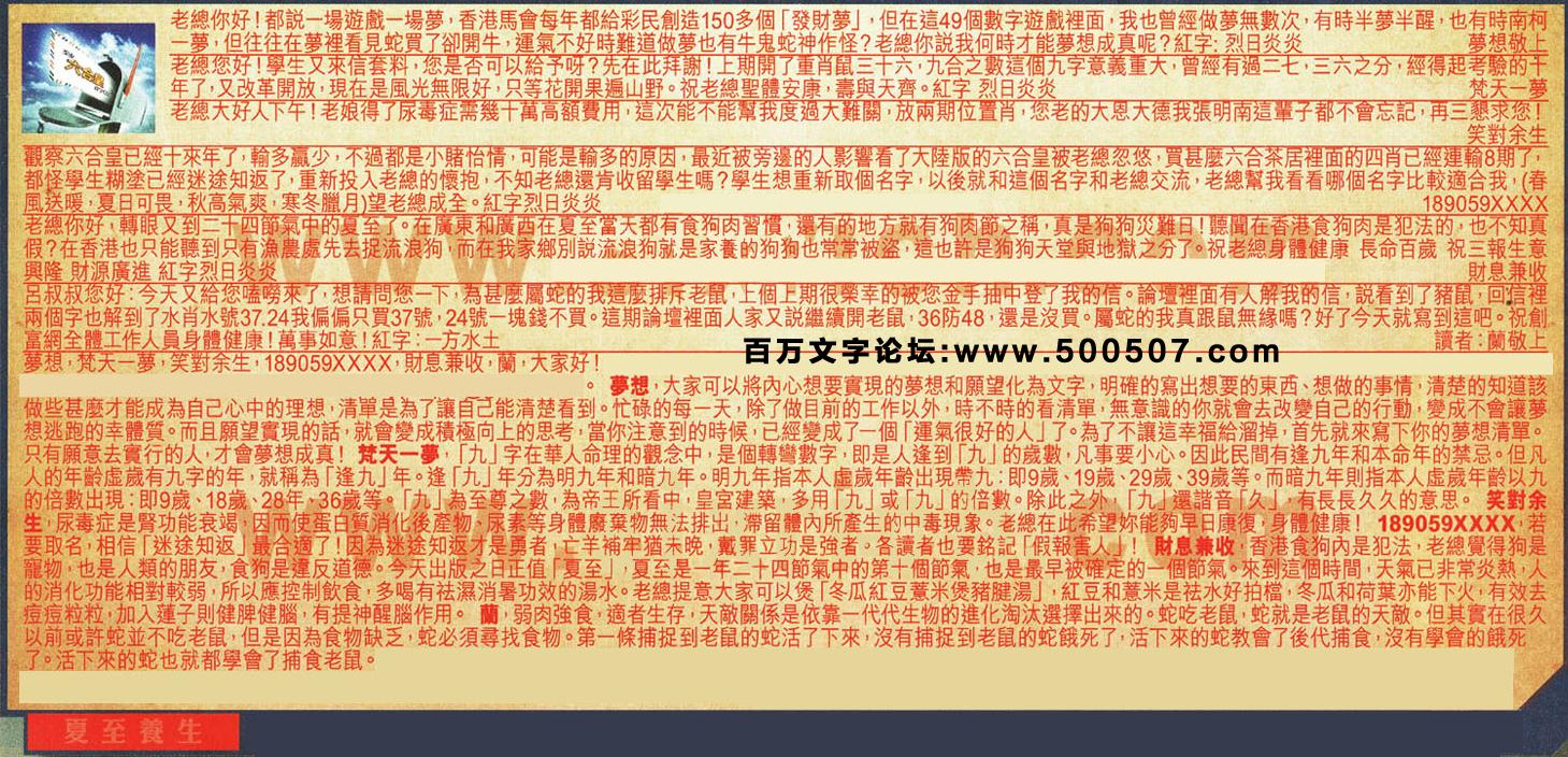 070期:彩民推荐六合皇信箱(�t字:夏至�B生)070期开奖结果:29-33-13-30-47-43-T16(猴/绿/水)
