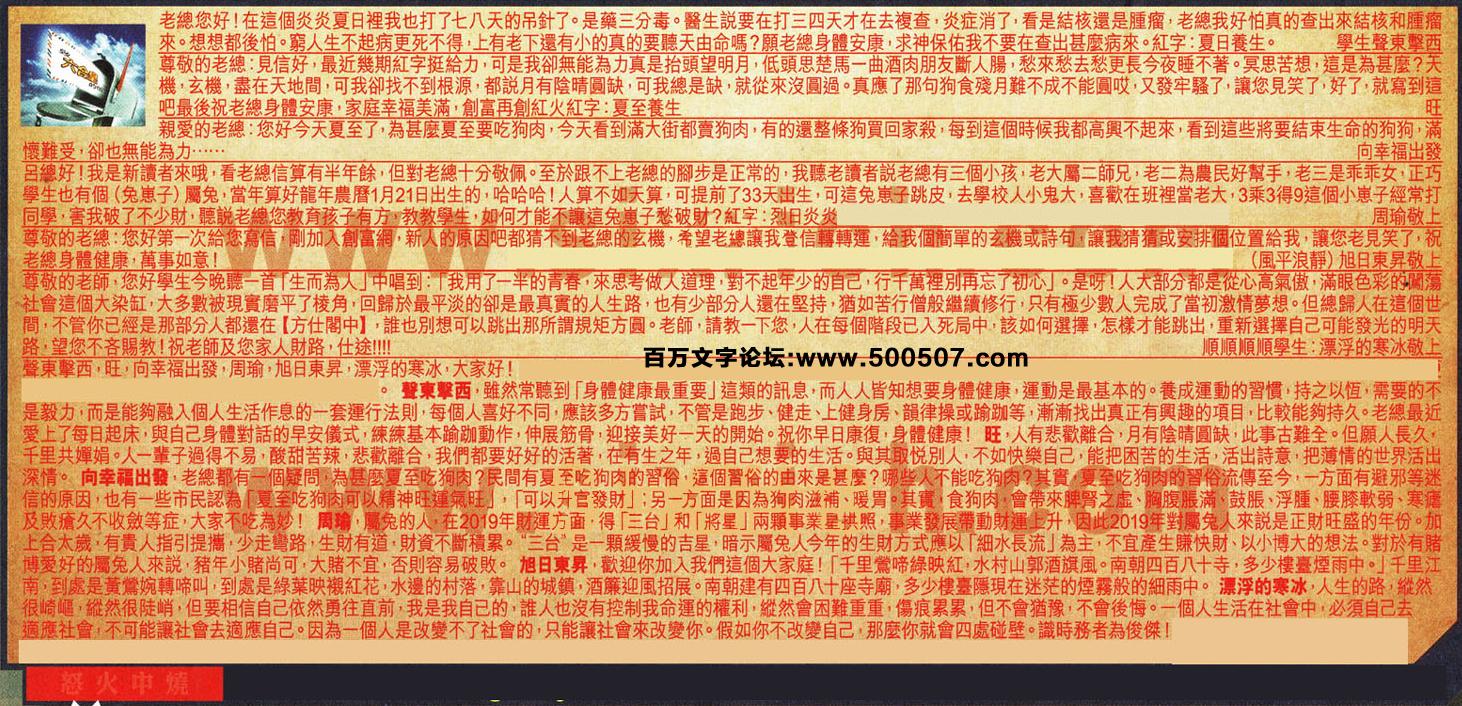 071期:彩民推荐六合皇信箱(�t字:怒火中��)071期开奖结果:29-46-25-32-40-23-T13(猪/红/土)