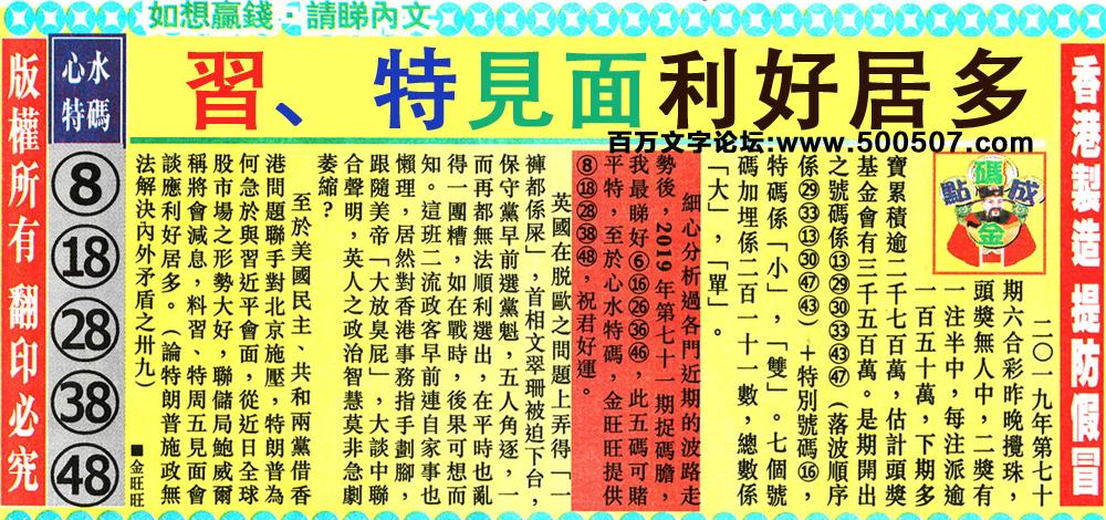 071期:金旺旺信箱彩民推荐→→《美��一直在控制世界》