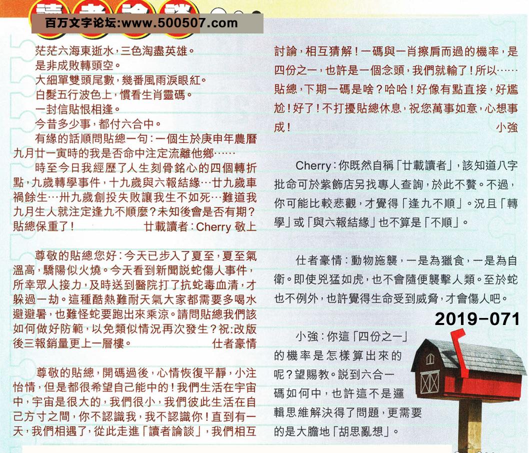 071期:彩民推荐�N信�x者���