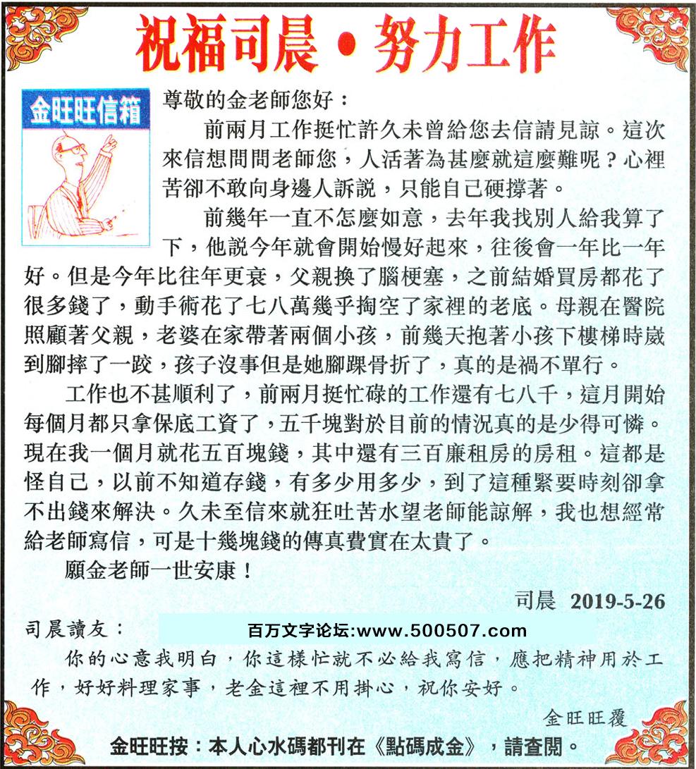 072期:金旺旺信箱彩民推荐→→《祝福司晨・努力工作》