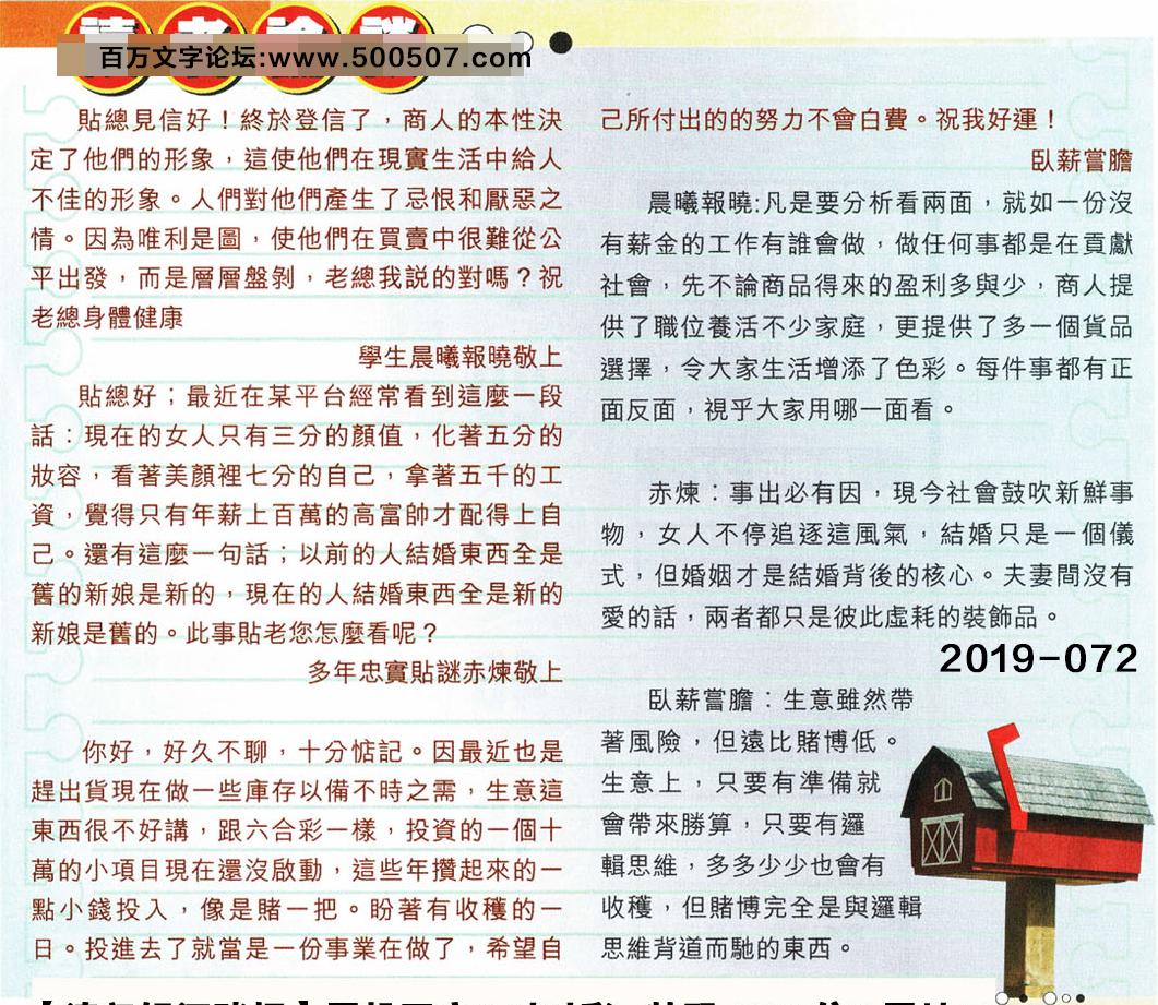 072期:彩民推荐�N信�x者���