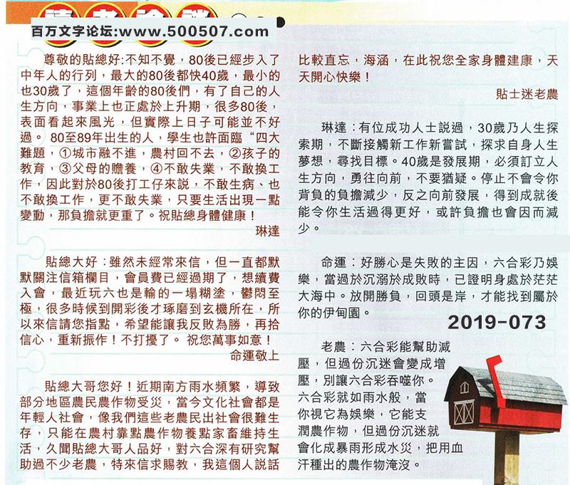 073期:彩民推荐�N信�x者���