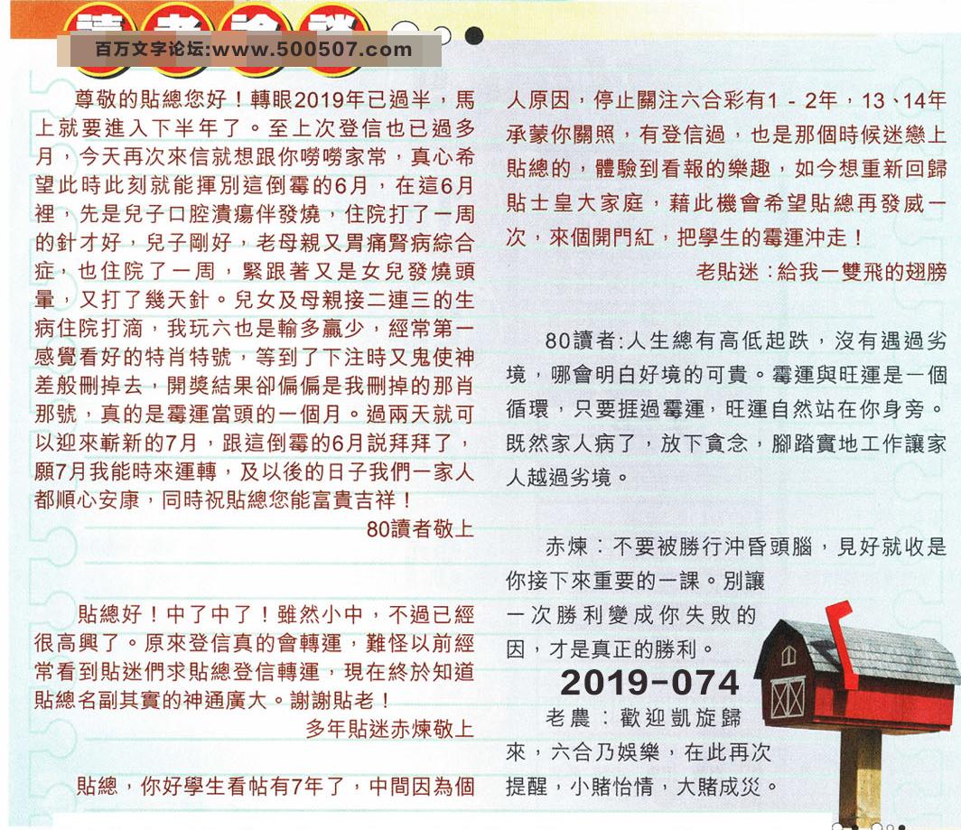 074期:彩民推荐�N信�x者���