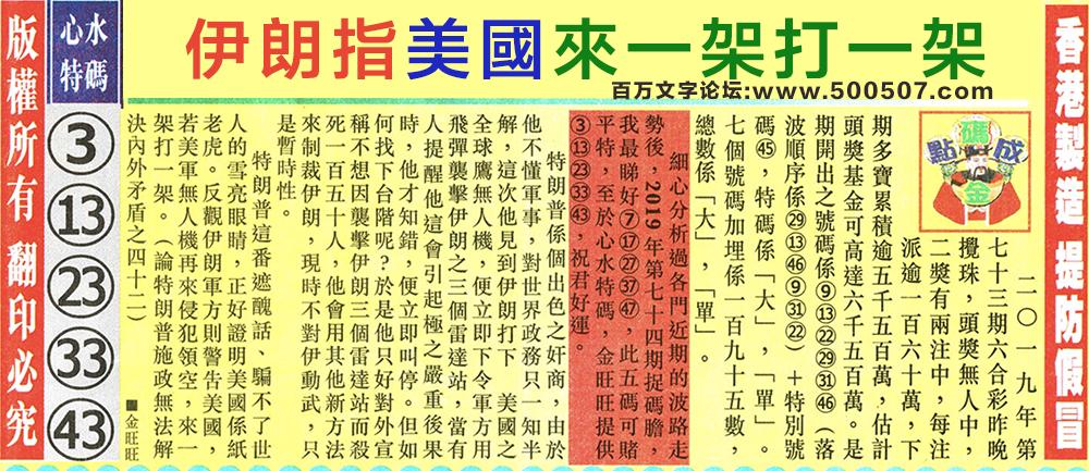 074期:金旺旺信箱彩民推荐→→《追金者�^�c非常正�_》
