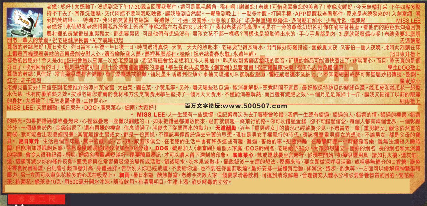 074期:彩民推荐六合皇信箱(紅字:冰凍三尺)074期开奖结果:45-14-15-42-13-48-T02(狗/红/木)