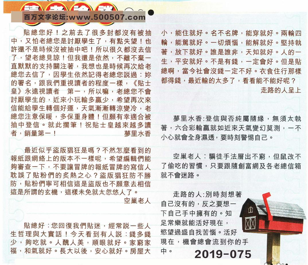 075期:彩民推荐�N信�x者���