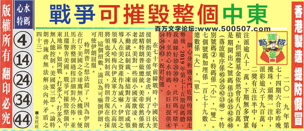 075期:金旺旺信箱彩民推荐→→《深圳通仁兄念�f很�L情》