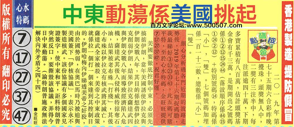 076期:金旺旺信箱彩民推荐→→《和平解放台�畴y高度》