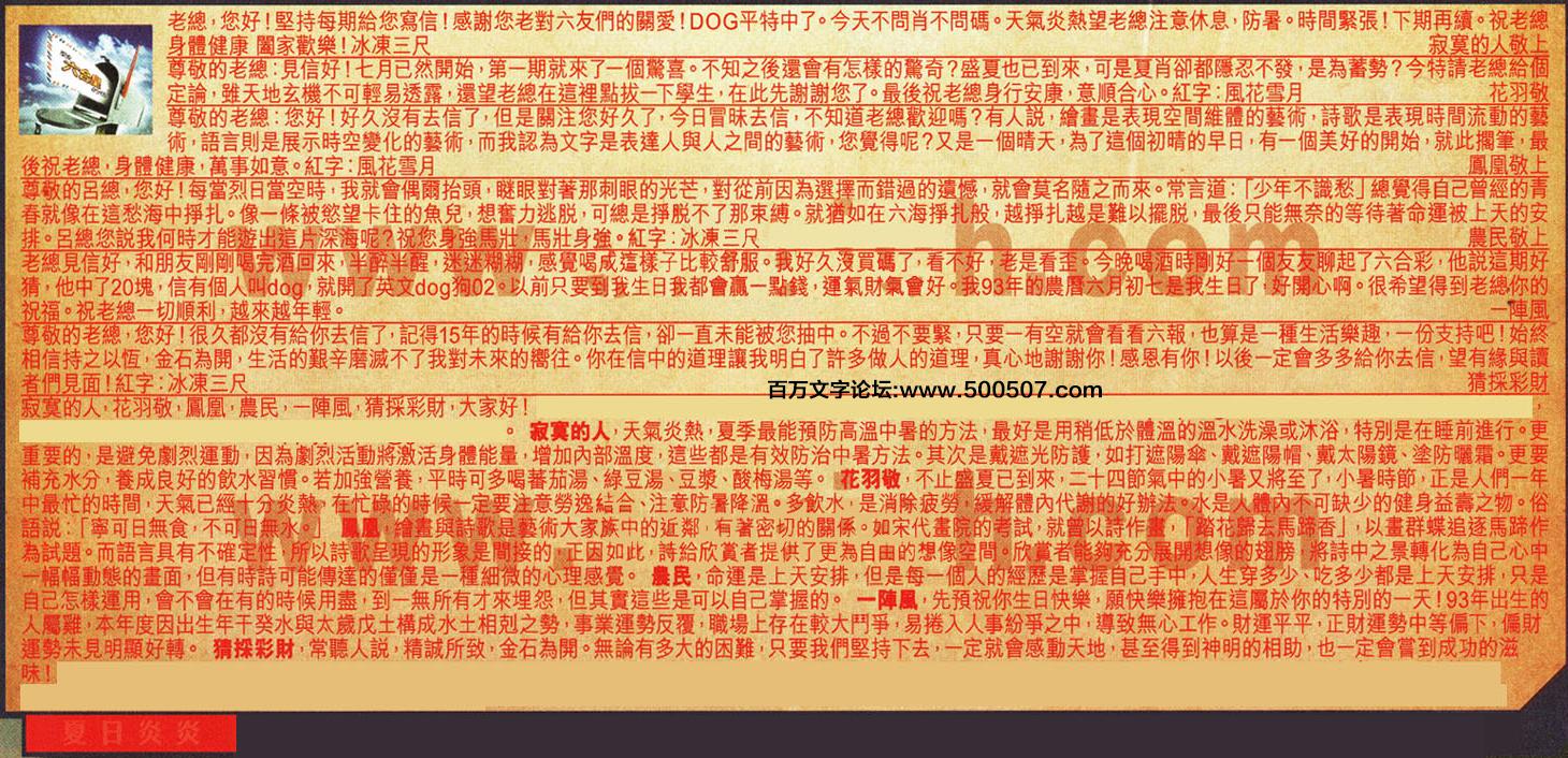 076期:彩民推荐六合皇信箱(紅字:夏日炎炎)076期开奖结果:42-11-28-08-10-07-T29(羊/红/土)