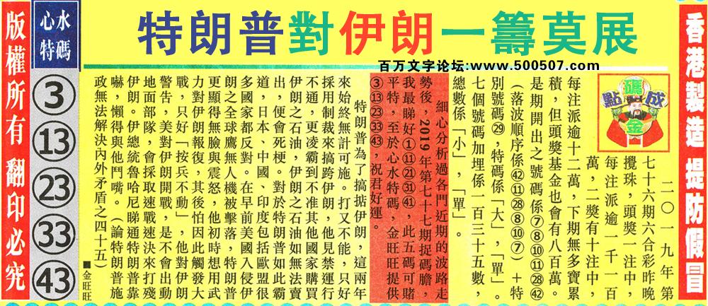 077期:金旺旺信箱彩民推荐→→《中���M南是盛�a稀土》