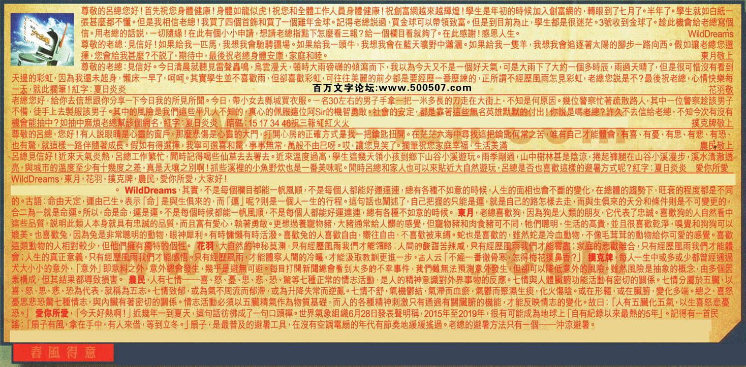077期:彩民推荐六合皇信箱(�t字:春�L得意)077期开奖结果:05-31-42-20-39-03-T25(猪/蓝/火)