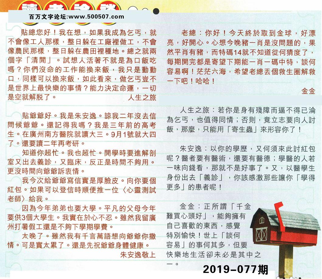 077期:彩民推荐�N信�x者���