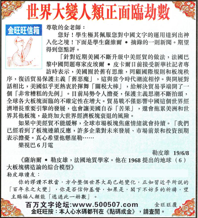 078期:金旺旺信箱彩民推荐→→《世界大�人�正面�R劫�怠�