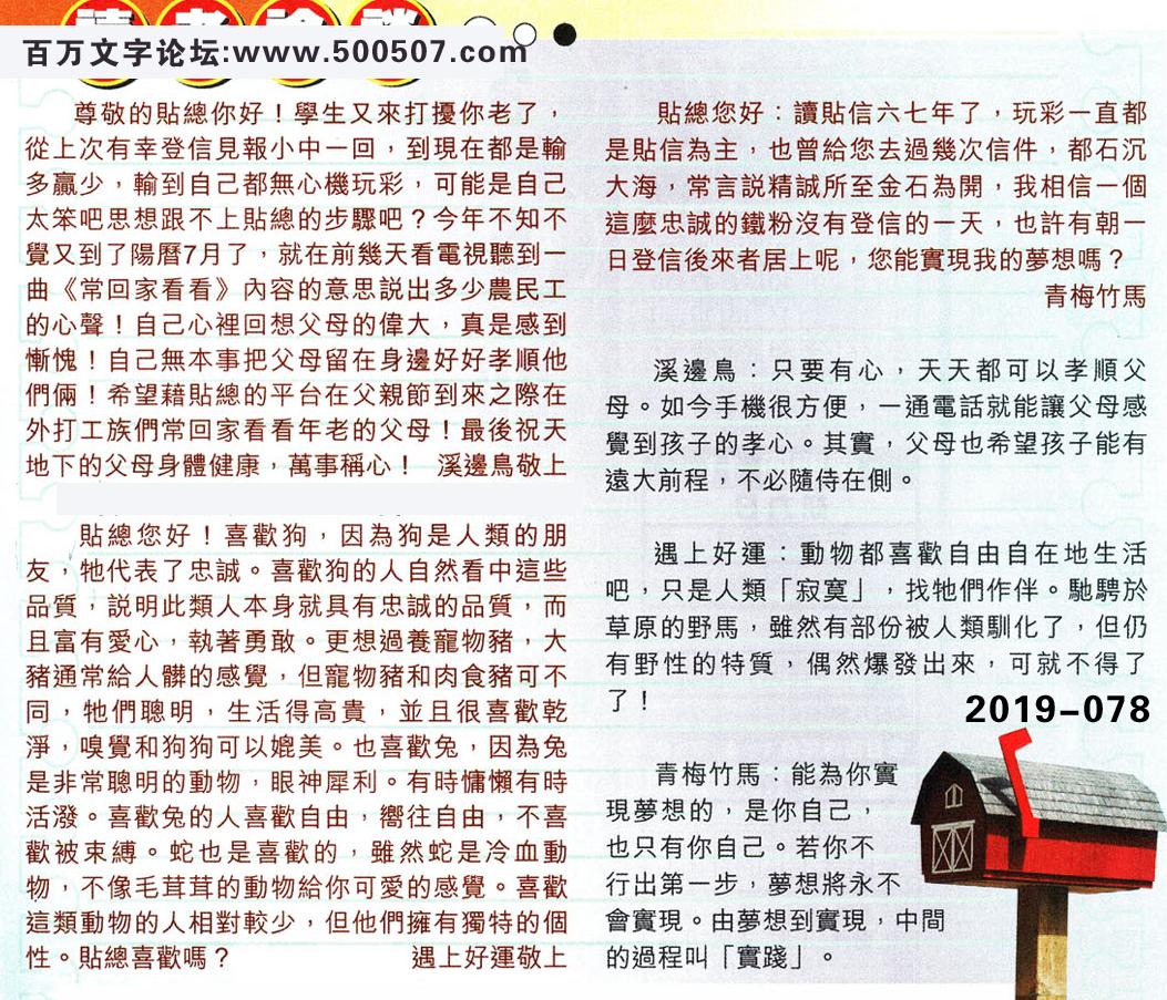 078期:彩民推荐�N信�x者���