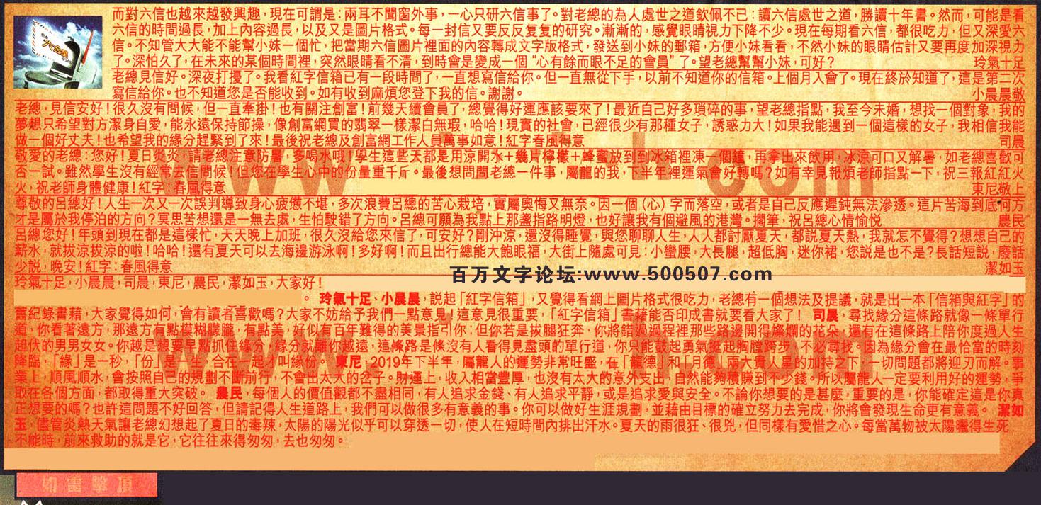 078期:彩民推荐六合皇信箱(�t字:如雷�舳ィ�078期开奖结果:49-03-26-06-32-27-T29(羊/红/土)