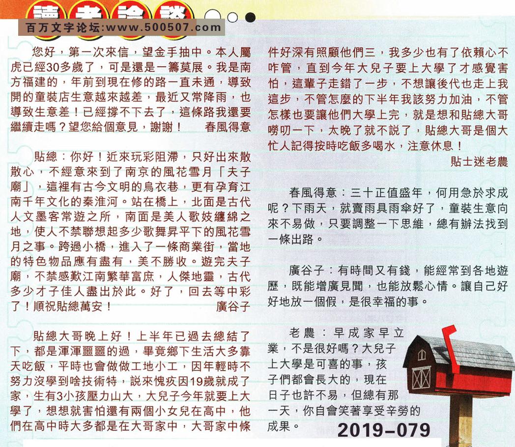 079期:彩民推荐�N信�x者���