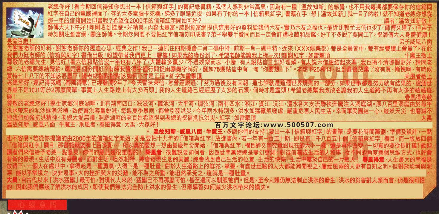 079期:彩民推荐六合皇信箱(�t字:心猿意�R)079期开奖结果:32-14-12-46-38-35-T16(猴/绿/水)