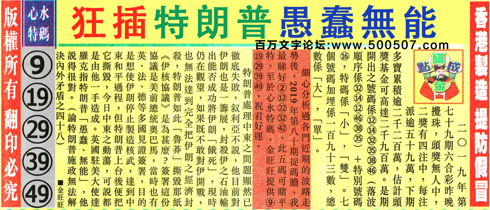 080期:金旺旺信箱彩民推荐→→《美帝再�Q霸百年是吹牛》