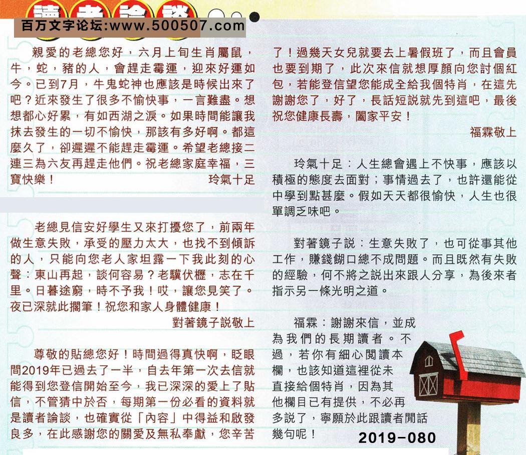 080期:彩民推荐�N信�x者���