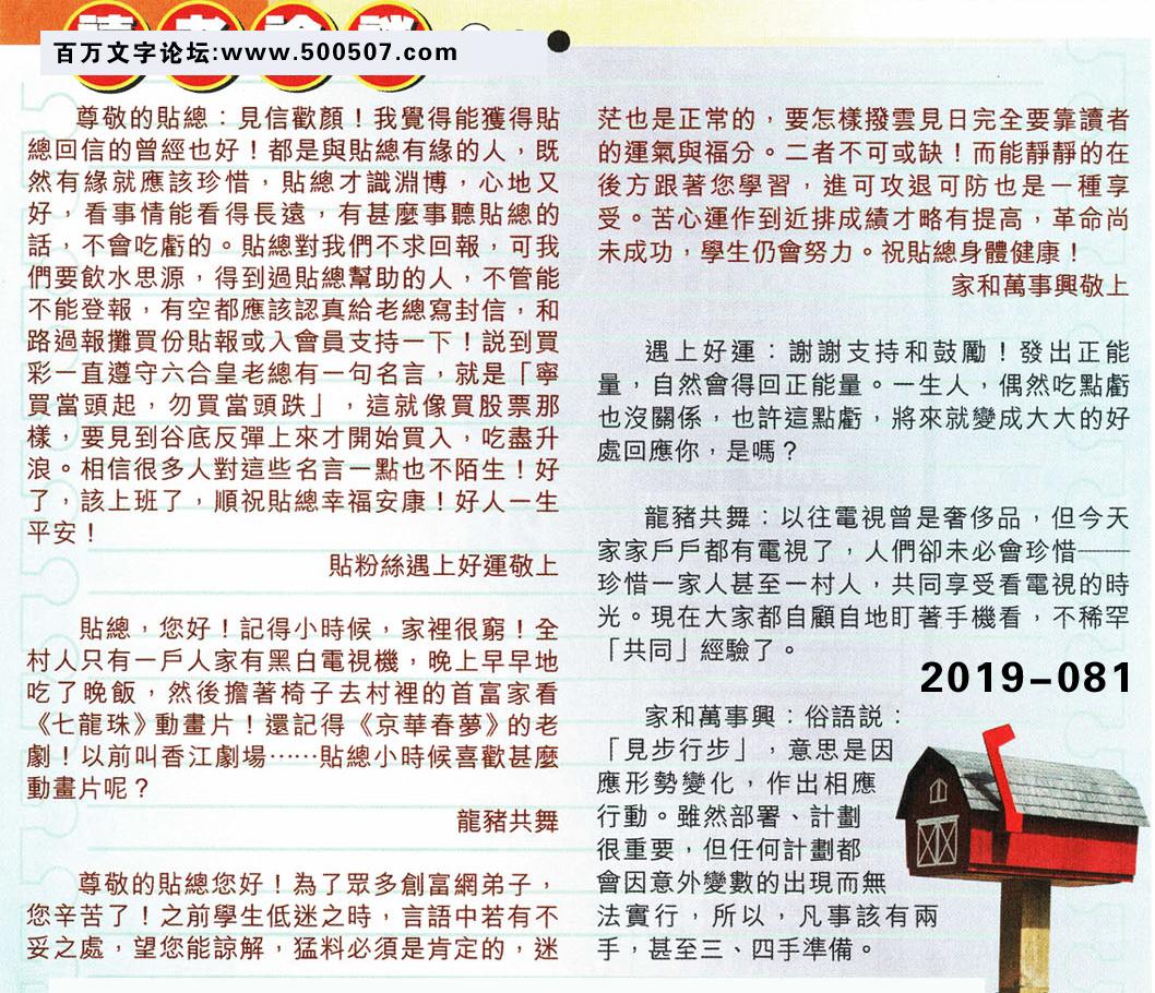 081期:彩民推荐�N信�x者���