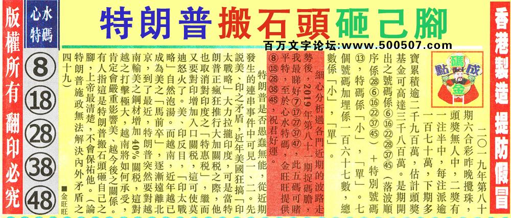 081期:金旺旺信箱彩民推荐→→《中美角力・��【��》