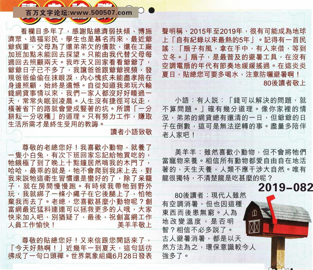 082期:彩民推荐�N信�x者���